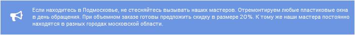 Описание, относящееся к ценам на ремонт окон ПВХ, для жителей Подмосковья.