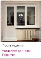 Окно после отделки откосами ПВХ