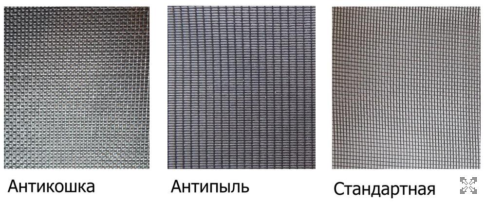 Образцы полотен москитных сеток: антикошка, антипыль, стандартная